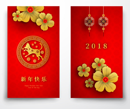 2018 Chinese New Year Paper Cutting Year of Dog Vector Design for your greetings card, flyers, invitation, posters, brochure, banners, calendar, Chinese characters mean Happy New Year, wealthy. Ilustração