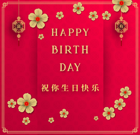 Birthday template design invitation card with flowers and Chinese character birthday greeting. Illustration
