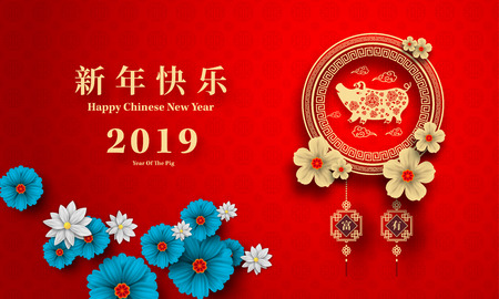 Happy Chinese New Year 2019 year of the pig paper cut style. Иллюстрация