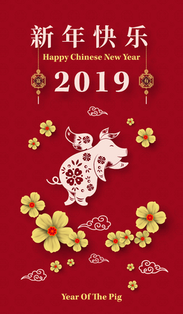 Happy Chinese New Year 2019 year of the pig paper cut style. Vettoriali