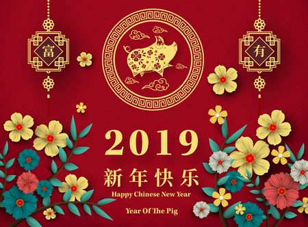 Happy Chinese New Year 2019 year of the pig paper cut style. Archivio Fotografico - 108520759