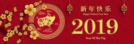 Gelukkig Chinees Nieuwjaar 2019 jaar van de varkenspapierstijl. Vector Illustratie