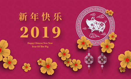 Happy Chinese New Year 2019 year of the pig paper cut style. 일러스트