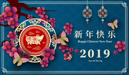 Felice anno nuovo cinese 2019 anno dello stile taglio carta maiale.