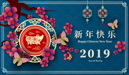 Joyeux nouvel an chinois 2019 année du style de coupe de papier de porc.