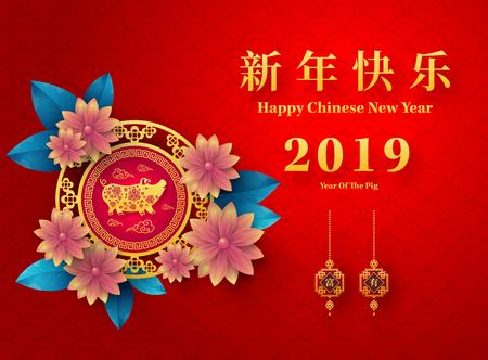 Feliz año nuevo chino 2019 año del estilo de corte de papel de cerdo. Ilustración de vector