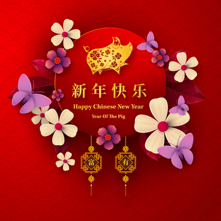 Happy Chinese New Year 2019 year of the pig paper cut style. Vectores