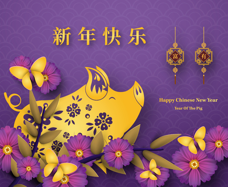 Happy Chinese New Year 2019 year of the pig paper cut style. Çizim