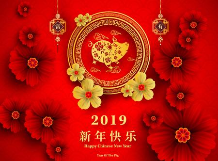 Buon capodanno cinese 2019 anno dello stile del taglio della carta del maiale. I caratteri cinesi significano felice anno nuovo, ricco, segno zodiacale per biglietti di auguri, volantini, inviti, poster, brochure, striscioni, calendario.