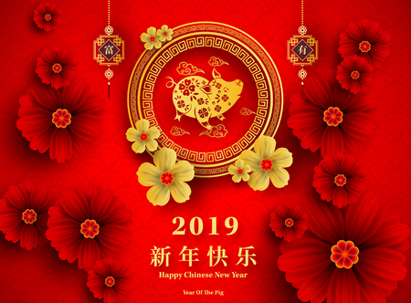 Happy Chinese New Year 2019 year of the pig paper cut style. Chinese characters mean Happy New Year, wealthy, Zodiac sign for greetings card, flyers, invitation, posters, brochure, banners, calendar. Archivio Fotografico - 113155444