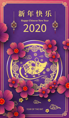 Happy Chinese New Year 2020 year of the rat paper cut style. Chinese characters mean Happy New Year, wealthy. lunar new year 2020. Zodiac sign for greetings card,invitation,posters,banners,calendar Standard-Bild - 118534260