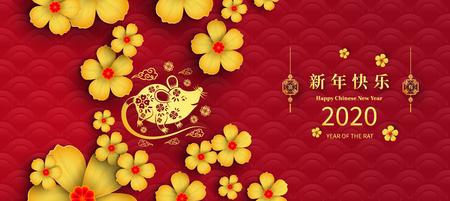 Buon capodanno cinese 2020 anno dello stile del taglio della carta del ratto. I caratteri cinesi significano felice anno nuovo, ricco. capodanno lunare 2020. Segno zodiacale per biglietto di auguri, invito, poster, striscioni, calendario