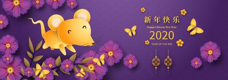 Feliz año nuevo chino 2020 año del estilo de corte de papel de rata. Los caracteres chinos significan Feliz Año Nuevo, rico. año nuevo lunar 2020. Signo del zodíaco para tarjetas de felicitación, invitaciones, carteles, pancartas, calendario