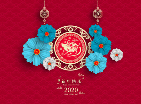 Happy Chinese New Year 2020 year of the rat paper cut style. Chinese characters mean Happy New Year, wealthy. lunar new year 2020. Zodiac sign for greetings card,invitation,posters,banners,calendar Stok Fotoğraf - 118534529