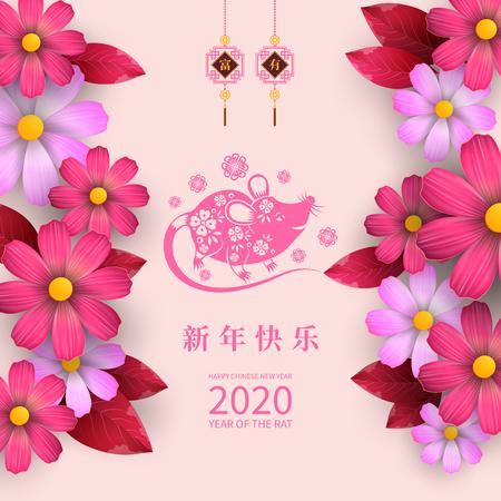 Buon capodanno cinese 2020 anno dello stile del taglio della carta del ratto. I caratteri cinesi significano felice anno nuovo, ricco. capodanno lunare 2020. Segno zodiacale per biglietto di auguri, invito, poster, striscioni, calendario Vettoriali