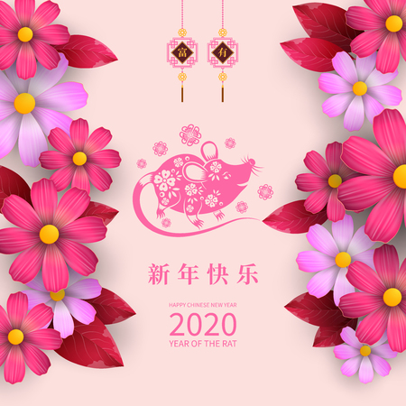 Happy Chinese New Year 2020 year of the rat paper cut style. Chinese characters mean Happy New Year, wealthy. lunar new year 2020. Zodiac sign for greetings card,invitation,posters,banners,calendar Иллюстрация