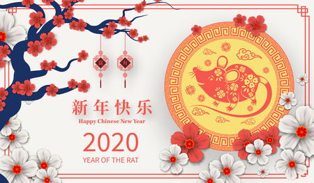 Happy Chinese New Year 2020 year of the rat paper cut style. Chinese characters mean Happy New Year, wealthy. lunar new year 2020. Zodiac sign for greetings card,invitation,posters,banners,calendar Vettoriali