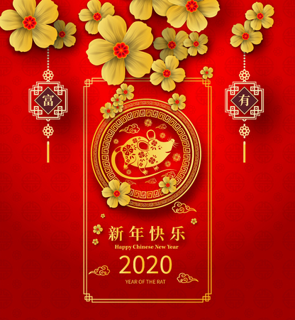 Happy Chinese New Year 2020 year of the rat paper cut style. Chinese characters mean Happy New Year, wealthy. lunar new year 2020. Zodiac sign for greetings card,invitation,posters,banners,calendar  イラスト・ベクター素材