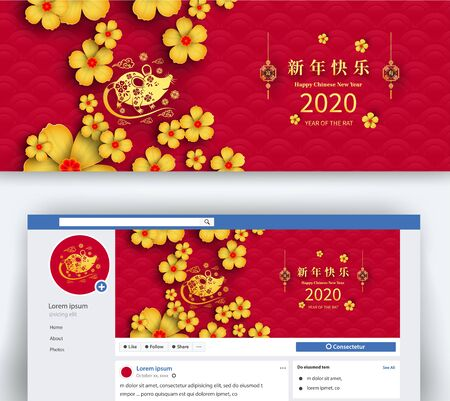 Happy Chinese New Year 2020 year of the rat paper cut style. Chinese characters mean Happy New Year, wealthy. lunar new year 2020 Zodiac sign for cover banner online social media and social networking 일러스트