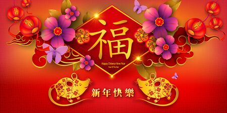 Happy Chinese New Year 2020 year of the rat paper cut style. Chinese characters mean Happy New Year, wealthy, happiness. lunar new year 2020 Zodiac sign for greetings card,invitation,posters,calendar Vectores