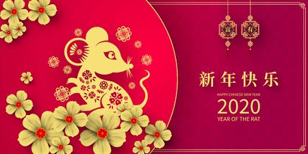 Happy Chinese New Year 2020 year of the rat paper cut style. Chinese characters mean Happy New Year, wealthy. lunar new year 2020. Zodiac sign for greetings card,invitation,posters,banners,calendar 일러스트