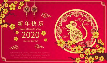 Feliz año nuevo chino 2020 año del estilo de corte de papel de rata. Los caracteres chinos significan Feliz Año Nuevo, rico. año nuevo lunar 2020. Signo del zodíaco para tarjetas de felicitación, invitaciones, carteles, pancartas, calendario Ilustración de vector