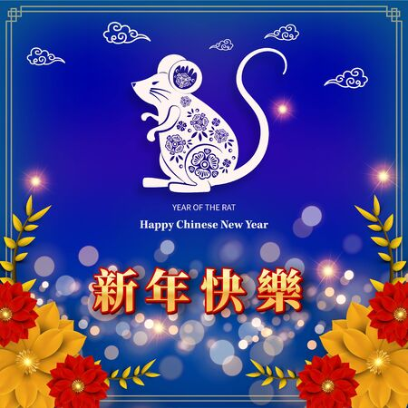 Happy Chinese New Year 2020 year of the rat paper cut style. Chinese characters mean Happy New Year, wealthy. lunar new year 2020. Zodiac sign for greetings card,invitation,posters,banners,calendar Stock Illustratie