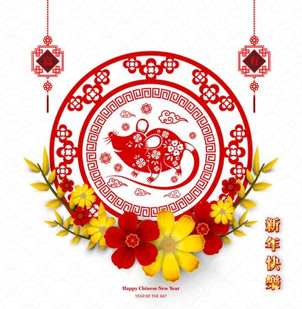 Happy Chinese New Year 2020 year of the rat paper cut style. Chinese characters mean Happy New Year, wealthy. lunar new year 2020. Zodiac sign for greetings card Ilustração