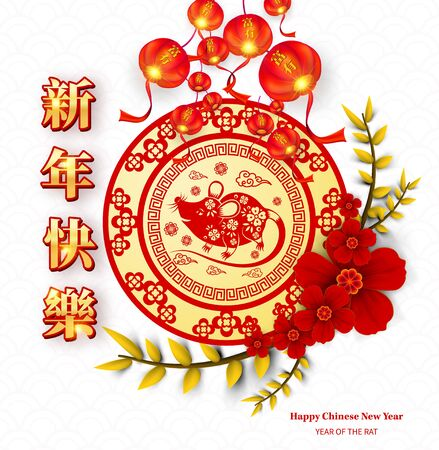 Happy Chinese New Year 2020 year of the rat paper cut style. Chinese charac. ters mean Happy New Year, wealthy. lunar new year 2020. Zodiac sign for greetings card Ilustração