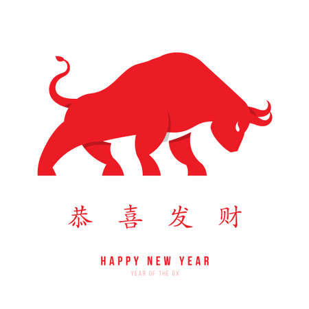 Happy Chinese New Year 2021. Year of the ox 2021. Paper cut ox. Chinese characters mean Happy New Year, Wish to be rich. lunar new year 2021. Chinese Zodiac sign.