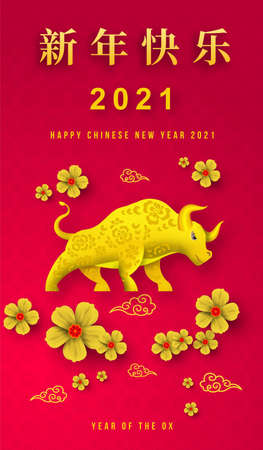 Happy Chinese New Year 2021 year of the ox paper cut style. Chinese characters mean Happy New Year. lunar new year 2021. Zodiac sign for greetings card,invitation,posters,banners,calendar Vettoriali