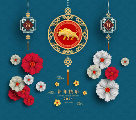 Happy Chinese New Year 2021 year of the ox paper cut style. Chinese characters mean Happy New Year. lunar new year 2021. Zodiac sign for greetings card,invitation,posters,banners,calendar  イラスト・ベクター素材