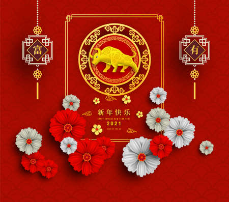 Happy Chinese New Year 2021 year of the ox paper cut style. Chinese characters mean Happy New Year. lunar new year 2021. Zodiac sign for greetings card,invitation,posters,banners,calendar Vektorgrafik