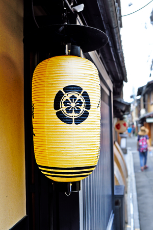 A yellow lantern on a street in the Gion District of Kyoto, Japan