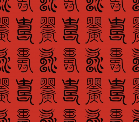 chinese calligraphy character: seamless chinese  shou  character fabric background pattern Illustration