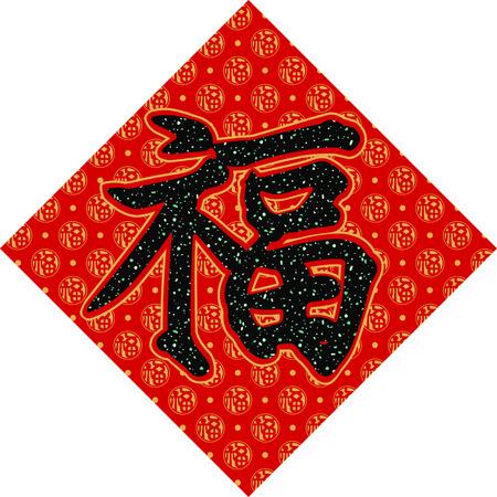 štěstí: Fu hodně štěstí, štěstí čínština psaní Ilustrace