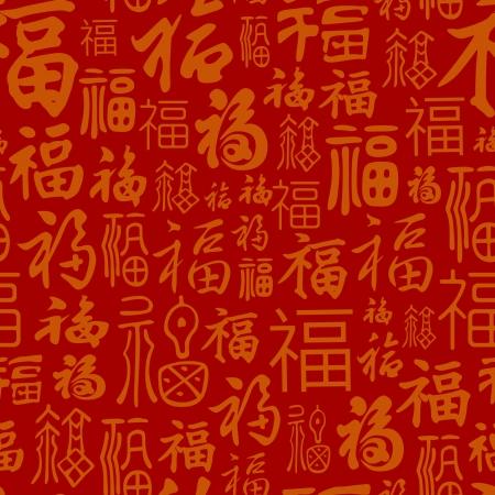 中国の Fu 幸運、幸福のシームレスなパターン  イラスト・ベクター素材