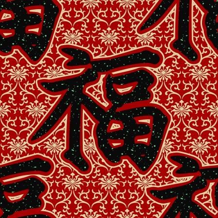 fu: chinese  Fu  good luck, happiness  seamless pattern