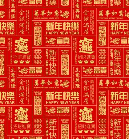 Seamless di nuove parole cinesi all'anno Archivio Fotografico - 25125707