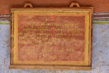 monte sinai: Panel con la escritura griega en el Monasterio de Santa Catalina en Egipto Editorial