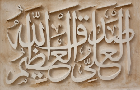 Koranic script carved in stone in mosque in Zagreb, Croatia
