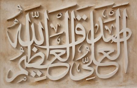 Koranic script carved in stone in mosque in Zagreb, Croatia Editorial