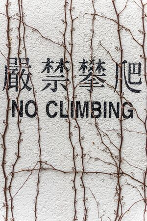 chinese word: No Climbing English and Chinese word on wall