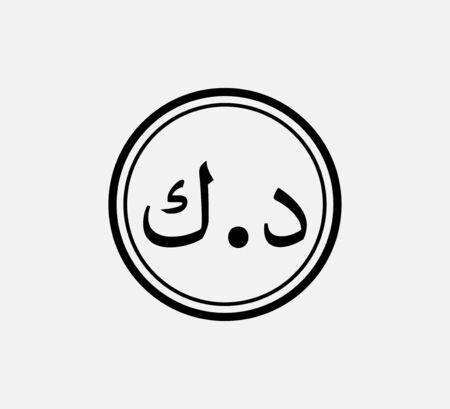 Kuwaiti Dinar sign icon Vector illustration, flat design