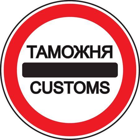 customs: Road sign  CUSTOMS