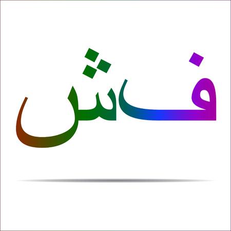 Colored arabic sign icon for design, arabic icon picture, design icon, icon - stock vector Illustration