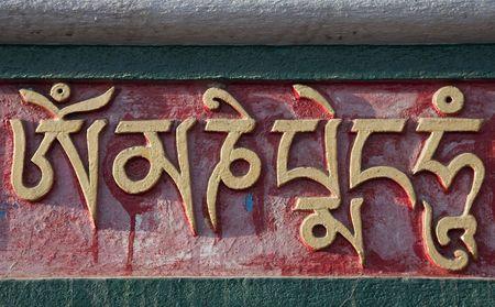 Mantra: Mantra Om Mani Peme hung.