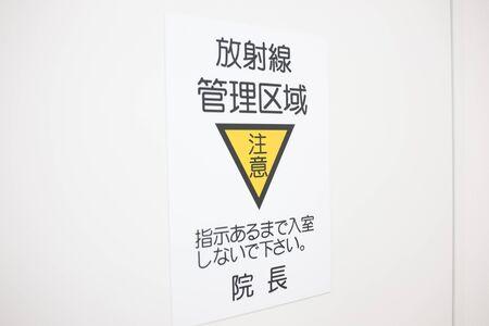 radiacion: Nota de la zona de radiaci�n controlada