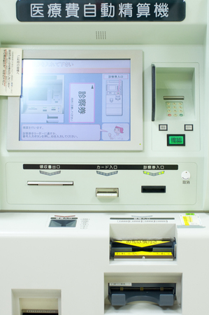 hospital expenses: Medical expenses automatic adjustment machine
