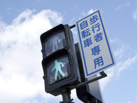 se�ales de transito: Nuevas se�ales de tr�fico peatonal